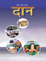 Noble Use Of Money (In Marathi)