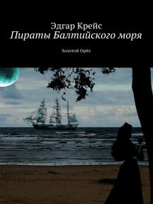 Пираты Балтийского моря. Герои не умирают