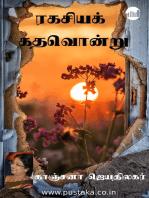Ragasiya Kathavondru