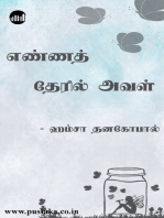 Enna Theril Aval