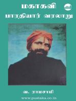 Mahakavi Bharathiyar Varalaru