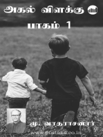 Agal Vilakku - Part 1