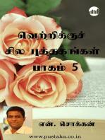 Vetrikku Sila Puthagangal Part 5
