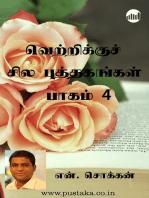 Vetrikku Sila Puthagangal Part 4