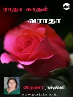Radha Kaadhal Varatha
