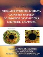 Автоматизированный контроль состояния здоровья по радужной оболочке глаз с помощью смартфона