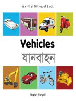 My First Bilingual Book–Vehicles (English–Bengali)