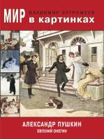 Мир в картинках. Александр Пушкин. Евгений Онегин.