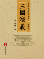 三國演義(繁體中文版)--中華傳世珍藏四大名著