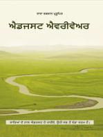 ਐਡਜਸਟ ਐਵਰੀਵੇਅਰ (In Punjabi)