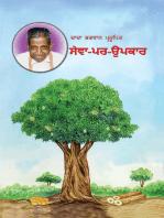 ਸੇਵਾ-ਪਰ-ਉਪਕਾਰ (In Punjabi)