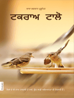 ਟਕਰਾਅ ਟਾਲੋ (In Punjabi)