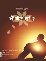 ਮੈਂ ਕੌਣ ਹਾਂ ? (In Punjabi)