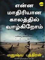 Enna Mathiriyana Kaalathil Vazhgirom