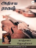 Adhisaya Raagam...