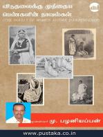 Viduthalaiku Mundhaiya Pengalin Novel