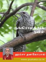 Kukgramathu Kuyil