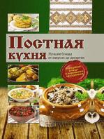 Постная кухня. Лучшие блюда от закусок до десертов (Postnaja kuhnja. Luchshie bljuda ot zakusok do desertov)