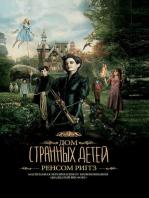 Дом странных детей (кинообложка) (Dom strannyh detej (kinooblozhka))