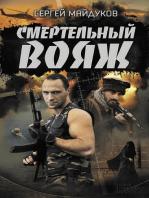 Смертельный вояж (Smertel'nyj vojazh)