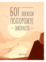 Бог завжди подорожує інкогніто (Bog zavzhdi podorozhuє іnkognіto)