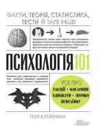 Психологія 101