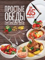 Простые обеды на каждый день за 45 минут (Prostye obedy na kazhdyj den' za 45 minut)