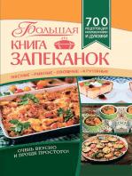 Большая книга запеканок. Мясные, рыбные, овощные, крупяные. 700 рецептов для духовки и микроволновки (Bol'shaja kniga zapekanok. Mjasnye, rybnye, ovoshhnye, krupjanye. 700 receptov dlja duhovki i mikrovolnovki)