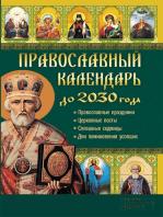 Православный календарь до 2030 года. Настоящая помощь в трудную минуту (Pravoslavnyj kalendar' do 2030 goda. Nastojashhaja pomoshh' v trudnuju minutu)