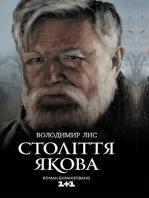 Століття Якова (Stolіttja Jakova)