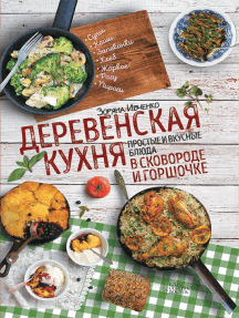 Деревенская кухня: простые и вкусные блюда в сковороде и горшочке (Derevenskaja kuhnja: prostye i vkusnye bljuda v skovorode i gorshochke)