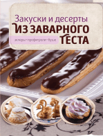 Закуски и десерты из заварного теста. Эклеры, профитроли, буше (Zakuski i deserty iz zavarnogo testa. Jeklery, profitroli, bushe)