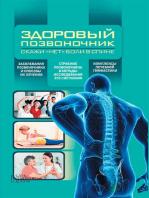 Здоровый позвоночник (Zdorovyj pozvonochnik)