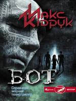 Бот (Bot)