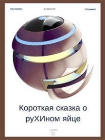 Короткая сказка о руХИном яйце (favola di Ruha)