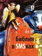 Библия в SMS-ках