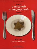 Книга о вкусной и нездоровой пище.