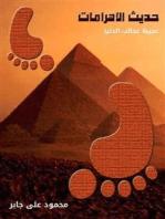 Pyramids Dialogue