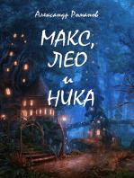 Макс, Лео и Ника. Приключения в Мальяндском лесу.