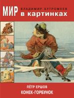 Мир в картинках. Пётр Ершов. Конёк-горбунок.
