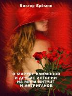 О Марусе Климовой и другие истории из мира интриг и интриганов