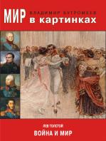 Мир в картинках. Лев Толстой. Война и мир.