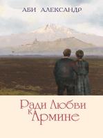 РАДИ ЛЮБВИ К АРМИНЕ [For the Love of Armine]