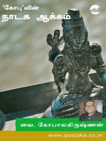 'Gopu'win Nadaka Aakkam