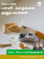 'Gopu'win Palli Vazhkai Anupavangal