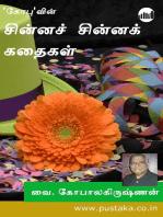 'Gopu'win Chinna Chinna Kathaigal