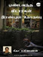 Onda Vandha Pidarigal - Collection 2