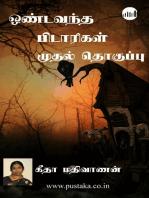 Onda Vandha Pidarigal-Collection 1