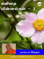 Kavithai Minnalgal! Part - 1