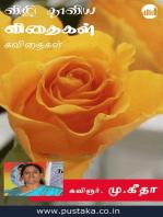 Vizhi Thooviya Vidhaigal